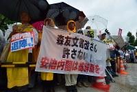 雨の中、国会周辺で安倍政権の退陣などを要求する人たち=東京都千代田区で2018年6月10日午後3時14分、竹内紀臣撮影