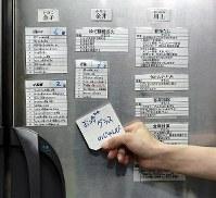 冷蔵庫には、個々のスタッフがすべき仕事を整理したカードが貼られていた=大阪市住吉区で、山田尚弘撮影