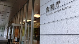 金融庁=2014年6月、根岸基弘撮影