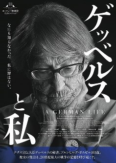 映画のポスター=(c)2016 BLACKBOX FILM & MEDIENPRODUKTION GMBH