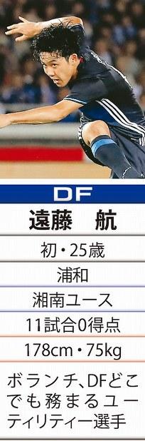 「6」DF遠藤航
