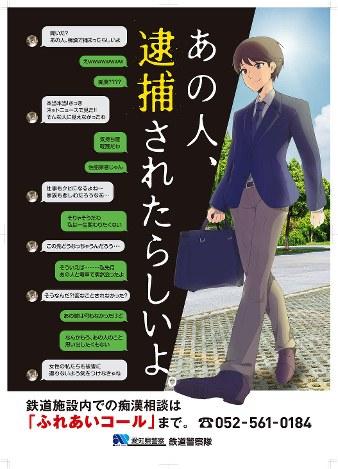 批判を受けて撤去が決まった愛知県警の痴漢撲滅キャンペーン用ポスター=愛知県警提供