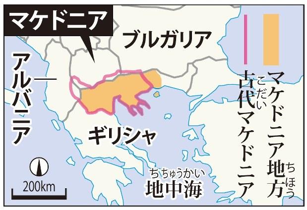 毎小ニュース:国際 「北マケドニア」に改名へ ギリシャと合意 - 毎日新聞