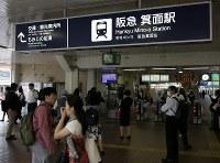 地震の影響で電車が止まり箕面駅前で運行再開を待つ人たち=大阪府箕面市で2018年6月18日午前8時半、小出洋平撮影