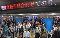 地震の影響で東海道新幹線が運転見合わせとなり、大勢の人であふれる東海道新幹線の改札口=JR東京駅で2018年6月18日午前9時49分、丸山博撮影