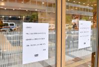 地震の影響で営業停止した吉野家=大阪市北区で2018年6月18日午後0時20分、木葉健二撮影