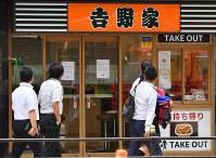 地震の影響で営業停止した吉野家=大阪市北区で2018年6月18日午後0時25分、木葉健二撮影