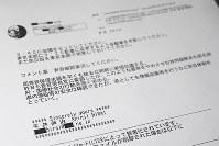 平井伸治・鳥取県知事が私用アカウントで県幹部に送ったメール