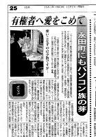 岩屋毅衆院議員らを「国会パソコン族」として紹介した1991年12月2日の毎日新聞朝刊(東京本社版)