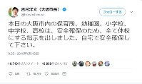 Osaka Mayor Hirofumi Yoshimura tweets at 9:20 a.m. on June 18, 2018 that he has issued an instruction that all schools be closed in the city.