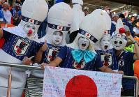 【日本-セネガル】セネガル戦を前に試合会場で盛り上がる日本のサポーター=ロシア・エカテリンブルクで2018年6月24日、長谷川直亮撮影