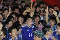 セネガル戦前半の日本の得点に盛り上がるサポーターたち=東京都渋谷区で2018年6月25日午前0時33分、小川昌宏撮影