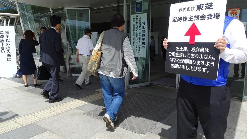 東芝の株主総会の会場に入る株主=千葉市美浜区の幕張メッセで2018年6月27日、今沢真撮影
