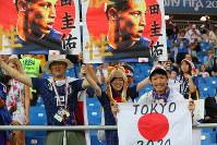 【ベルギー―日本】試合に臨む日本サポーター=ロシア・ロストフナドヌーで2018年7月2日、長谷川直亮撮影