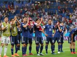 ベルギー戦後、サポーターにあいさつする日本代表の選手たち=ロシア・ロストフナドヌーで2018年7月2日、長谷川直亮撮影