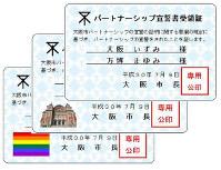 同性カップルに配布するカード型の宣誓書受領証。複数のデザインから選ぶことができる=大阪市提供
