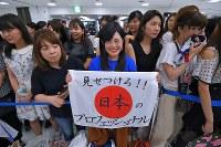 サッカー日本代表の帰国を前に、選手を迎えようと到着ロビーに詰めかけた大勢のファン=成田空港で2018年7月5日午前9時54分、手塚耕一郎撮影