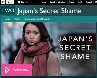 ジャーナリストの伊藤詩織さんを描いたドキュメンタリー番組「Japan's Secret Shame」を紹介する英BBCのインターネットの番組ページ。日本からのアクセスでは番組の視聴はできない=BBCのウェブサイトから