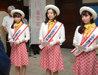 長く愛して「ふふふ」 PR大使に3人 /富山関連記事アクセスランキング編集部のオススメ記事