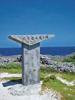 「日本最南端の碑」から南の海を望む=八重山ビジターズビューロー提供