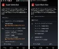 「スーパーマリオラン」の偽アプリ。インストール時にゲーム内容と関係ないような部分へのアクセスを求める=トレンドマイクロ提供