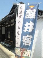 (2)ここは中山道61番目の宿場町だった=滋賀県米原市で、香取泰行撮影