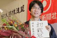 棋聖戦第5局で、羽生善治竜王に勝って初のタイトルを獲得した豊島将之新棋聖=東京都千代田区で2018年7月17日午後8時、和田大典撮影