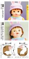目が開閉する人形
