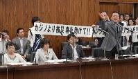 参院内閣委員会でカジノを含む統合型リゾート(IR)実施法案に対する採決前の討論を続ける自由・山本太郎氏(手前右端)=国会内で2018年7月19日午後4時9分、川田雅浩撮影