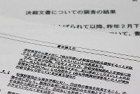 A portion of a Finance Ministry document on the land deal with Moritomo Gakuen is seen. The part that mentions Akie Abe's name has been deleted in the altered version. (Mainichi)