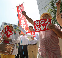 Citizens stage a demonstration in front of the Diet Building on July 20, 2018, against a casino bill. (Mainichi)