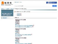 This screen capture shows an internal affairs ministry website providing outlines of discussions at the ministry's research panel on local assemblies. (Mainichi)