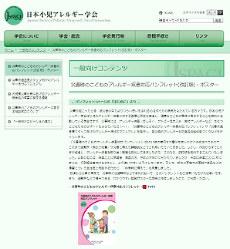 日本小児アレルギー学会のホームページ