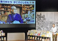 加古さんとの思い出を語る絵本作家のヨシタケシンスケさん=川崎市中原区の川崎市市民ミュージアムで、2018年7月16日、坂根真理撮影