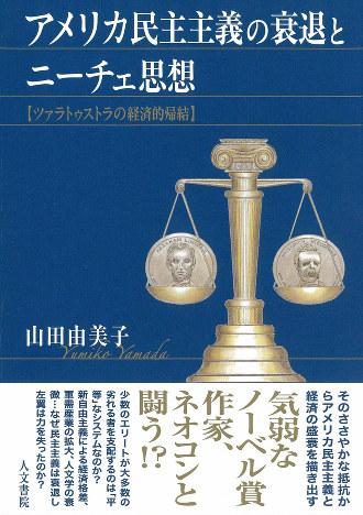 『アメリカ民主主義の衰退とニーチェ思想』山田由美子著