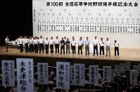 第100回全国高校野球選手権記念大会の組み合わせ抽選会で選手宣誓に立候補した主将たち=大阪市北区のフェスティバルホールで2018年8月2日、小出洋平撮影