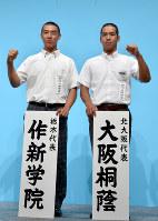 健闘を誓う作新学院の磯一輝主将(左)と大阪桐蔭の中川卓也主将=大阪市北区のフェスティバルホールで2018年8月2日、平川義之撮影