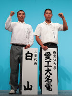 健闘を誓う白山の辻宏樹主将(左)と愛工大名電の西脇大晴主将=大阪市北区のフェスティバルホールで2018年8月2日、小出洋平撮影