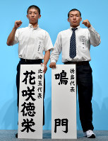 健闘を誓う花咲徳栄の杉本直希主将(左)と鳴門の三浦光翔主将=大阪市北区のフェスティバルホールで2018年8月2日、平川義之撮影