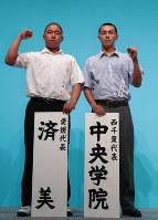 健闘を誓う済美の池内優一主将(左)と中央学院の池田翔主将=大阪市北区のフェスティバルホールで2018年8月2日、小出洋平撮影
