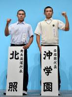 健闘を誓う北照の三浦響主将(左)と沖学園の阿部剛大主将=大阪市北区のフェスティバルホールで2018年8月2日、平川義之撮影
