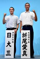 健闘を誓う日大三の日置航主将(左)と折尾愛真の松井義弥主将=大阪市北区のフェスティバルホールで2018年8月2日、平川義之撮影