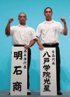 健闘を誓う明石商の右田治信主将(左)と八戸学院光星の長南佳洋主将=大阪市北区のフェスティバルホールで2018年8月2日、小出洋平撮影