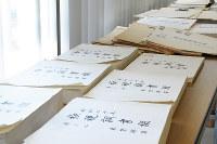 公開が始まった「原爆罹災者名簿」=広島市中区の広島国際会議場で、佐藤英里奈撮影