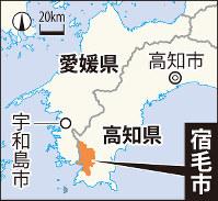 高知県宿毛市