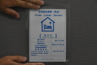 A sample of certification issued to registered private lodging businesses. (Mainichi)
