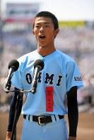 選手宣誓をする近江の中尾雄斗主将=阪神甲子園球場で2018年8月5日午前(代表撮影)
