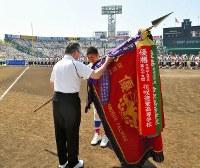 優勝旗を返還する花咲徳栄の杉本直希主将=阪神甲子園球場で2018年8月5日午前9時32分(代表撮影)