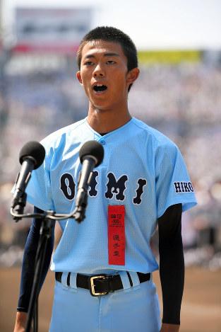 夏の高校野球:選手宣誓、近江の...