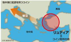 地中海に起源を持つコイン(編集部作成)